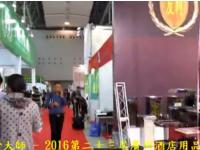 止滑大師-2016第二十三屆廣州酒店用品展覽會