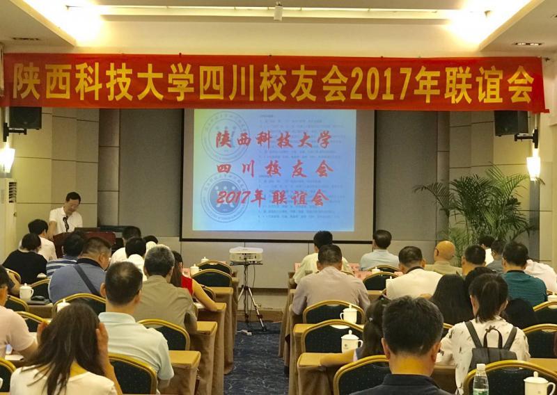 陕西科技大学四川校友会2017年联谊会召开