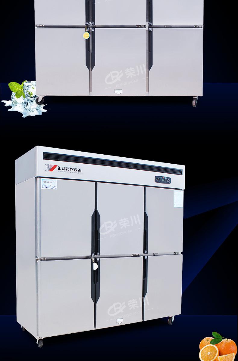 餐饮厨房设备 六门双机双温厨房冰柜 商用立式冰箱 冷冻冷藏柜