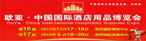 欧亚中国博览会