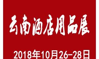 2018中国(云南)国际酒店用品博览会