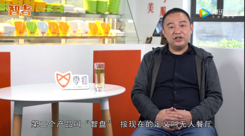 零狐智者 雄伟科技董佳尉:新零售浪潮下的餐饮服务新模式