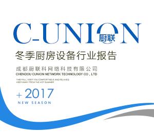 2017厨联冬季厨房设备行业报告