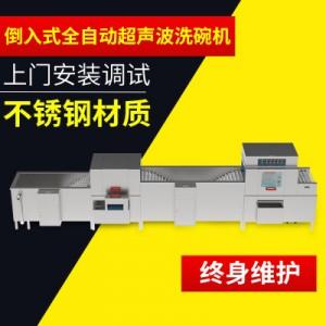 全自动超声波洗碗机PW60-3D