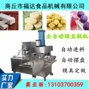 广东优质高产高效全自动绿豆糕机器