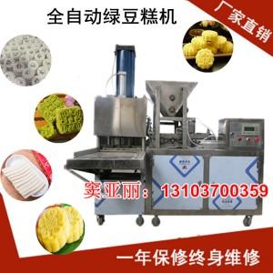 QZD-800柳州桂林全自动绿豆糕机 做绿豆糕的机器