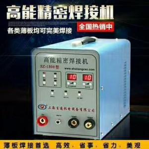超能精密冷焊机不变形免打磨上手快(仿激光焊)