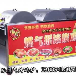 全自动旋转燃气烤鸡炉,新升级红外线摇滚烤鸡车,液化气烤禽炉