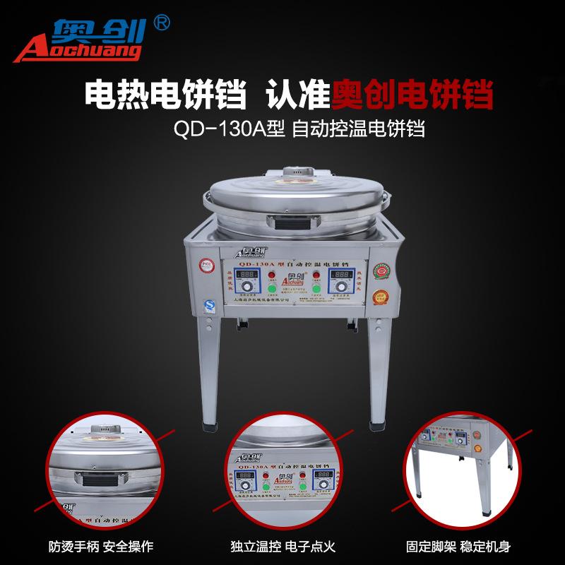 厂家直销商用电饼铛双面加热烤饼炉电热自动恒温千层饼公婆饼机器
