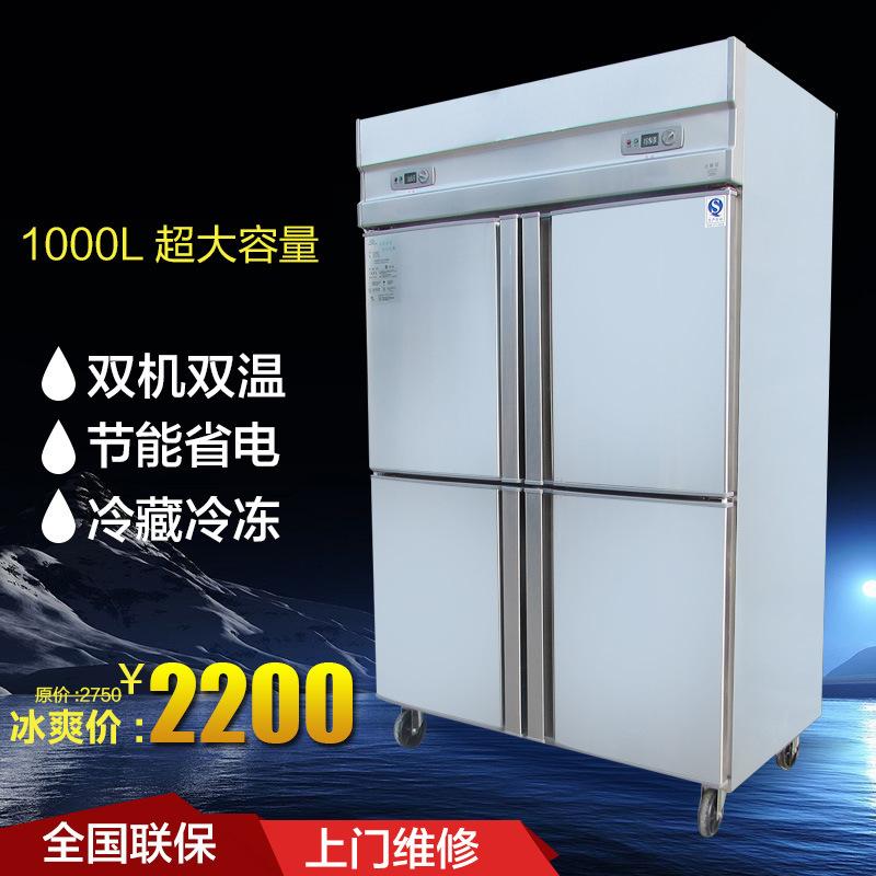 双机双温冷柜保鲜冷冻4门冰柜四门冷柜冰箱四门冰柜不锈钢商用