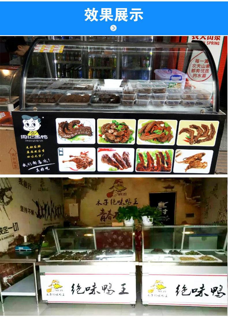 绝味久久鸭脖展示柜熟食保鲜柜凉菜冷藏保鲜柜卤菜卤肉冷柜冷鲜柜