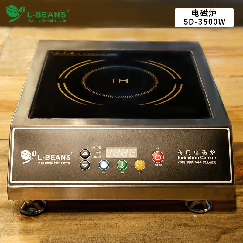 l-beans 商用电磁炉3500w大功率电磁炉工业电磁灶饭店