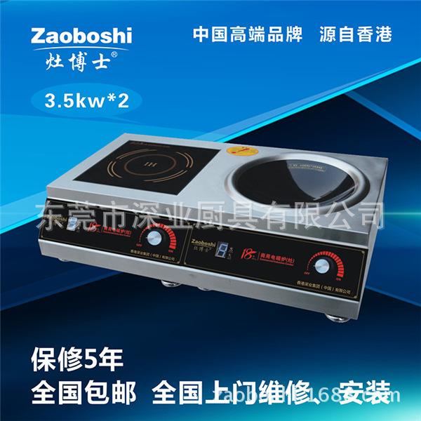 灶博士/商用电磁炉5000w 台式平凹组合炉 电炒炉 5kw商用电磁炉