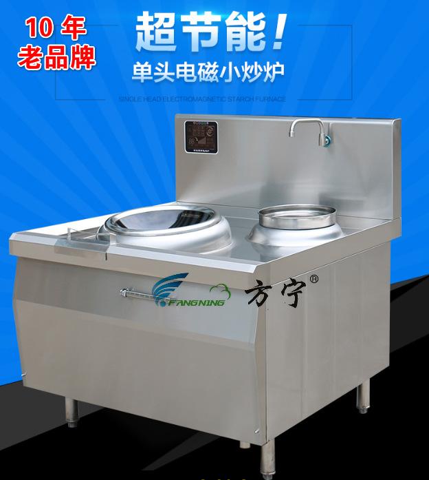 方宁商用电磁炉15kw 单头单尾小炒炉 酒店厨房设备单眼电磁炒灶