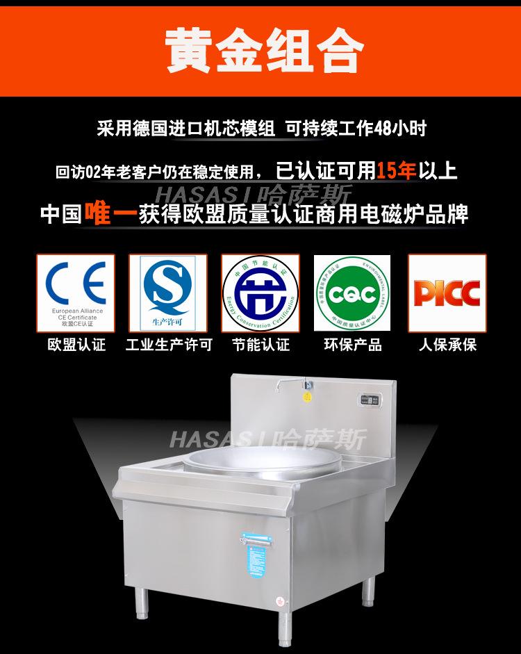 商用电磁炉12/15/20/25/30kw饭堂大锅灶 厨房大功率电磁灶 设备