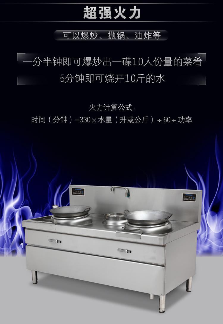 酒店大功率商用电磁炉 餐厅8kw双头单尾电磁大炒灶电磁抛炒炉直销