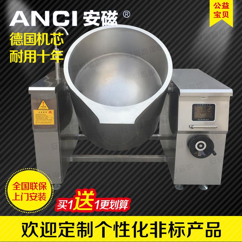 安磁商用可倾式夹层电炒锅 大功率熬汤炉 大型电磁摇摆汤锅化糖锅