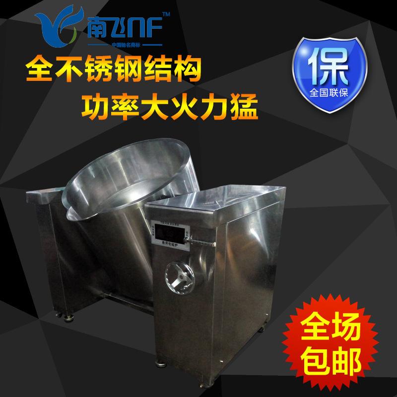 厨房设备大功率摇摆式大汤炉 商用电磁炉汤锅加厚不锈钢 工厂联保