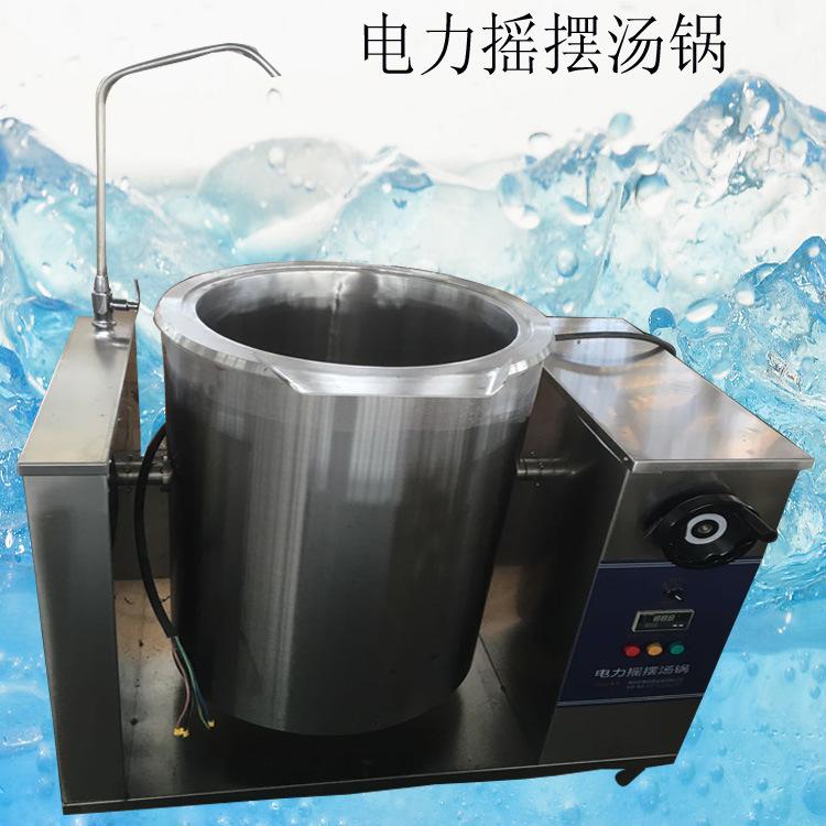 可倾斜电磁力摇摆汤锅 厨房电力加热汤锅 厂家直销
