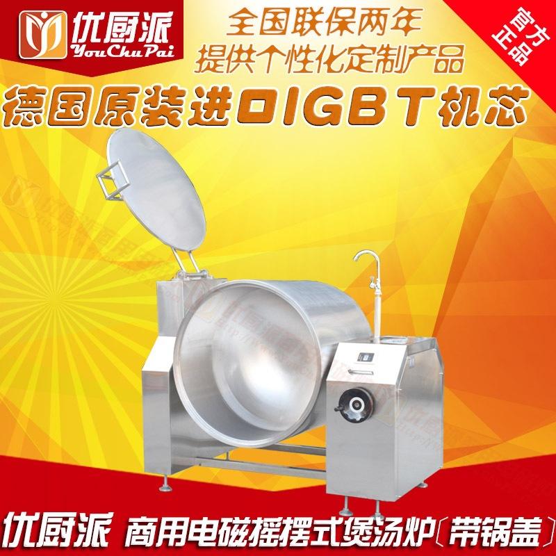 优厨派15kw商用电磁可倾式烧水炉大功率可倾式汤锅电磁摇摆汤炉