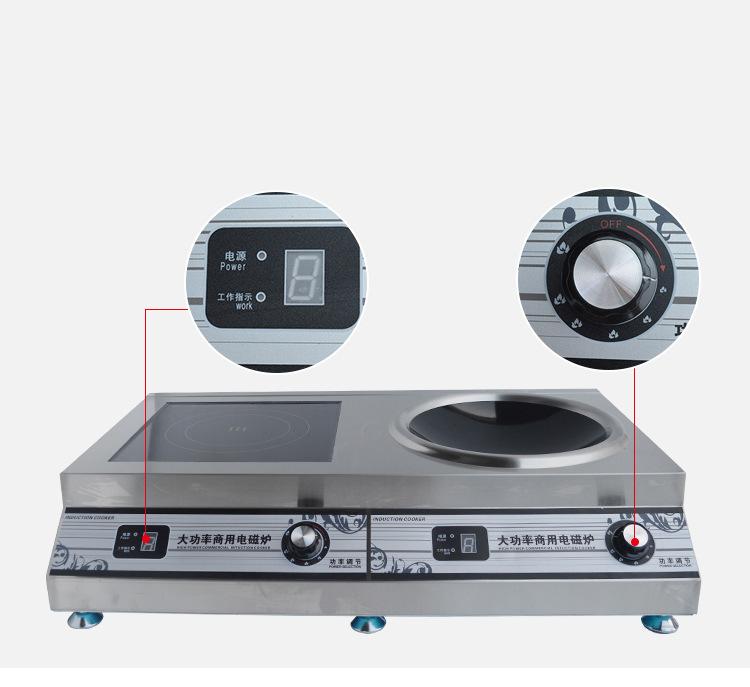 华帝派5000w电磁炉 商用电磁灶 凹面台式汤炉 平凹组合灶炉特价